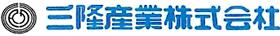 三隆産業株式会社