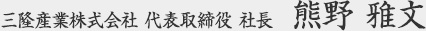 三隆産業株式会社 代表取締役 社長 熊野 雅文